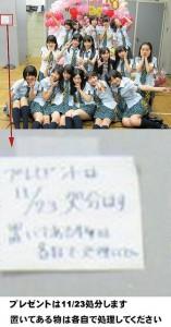 NMB48楽屋集合写真にショッキングな張り紙が